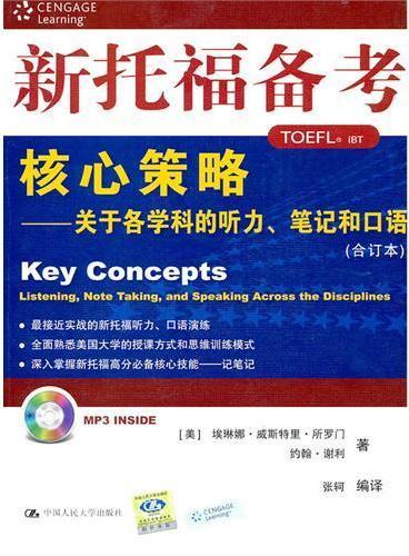 新托福备考核心策略——关于各学科的听力、笔记和口语(合订本)(赠送MP3光盘一张)