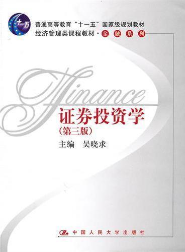 """证券投资学 第三版 (经济管理类课程教材·金融系列;""""十一五""""国家级规划教材)"""
