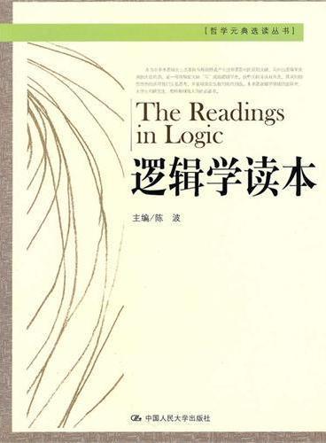 逻辑学读本(哲学元典选读丛书)