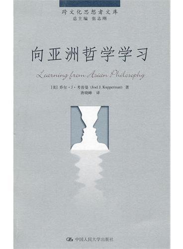 向亚洲哲学学习(跨文化思想者文库)