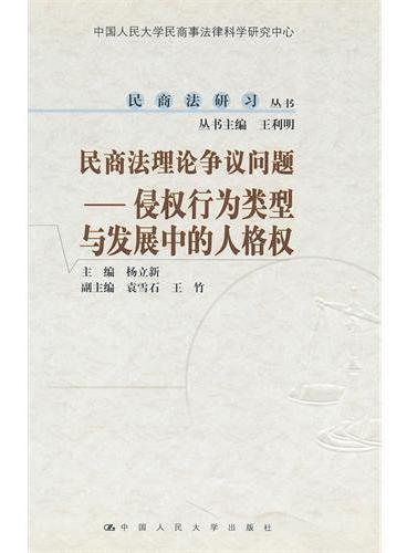 民商法理论争议问题――侵权行为类型与发展中的人格权(民商法研习丛书)