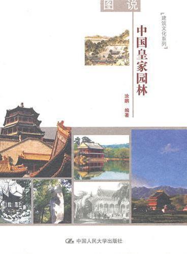 图说中国皇家园林(建筑文化系列)