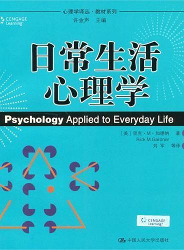 日常生活心理学