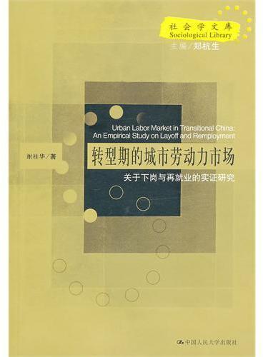 转型期的城市劳动力市场——关于下岗与再就业的实证研究(社会学文库)