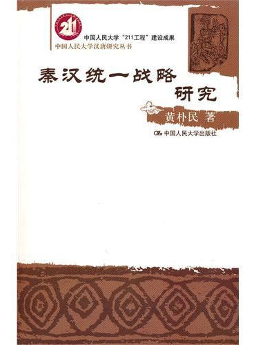 秦汉统一战略研究(中国人民大学汉唐研究丛书)