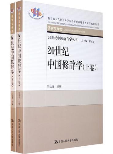20世纪中国修辞学(上下卷)(20世纪中国语言学丛书)