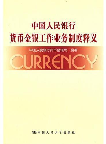 中国人民银行货币金银工作业务制度释义