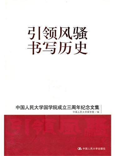 引领风骚 书写历史——中国人民大学国学院成立三周年纪念文集