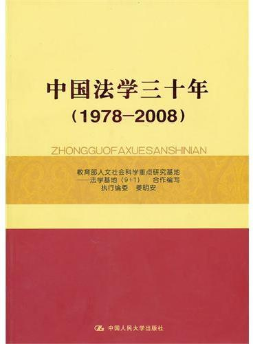 中国法学三十年(1978-2008)