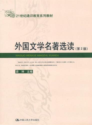 外国文学名著选读