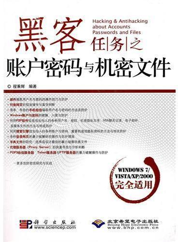 黑客任务之帐户密码与机密文件(1CD)