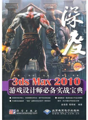3ds Max 2010游戏设计师必备实战宝典(2DVD)