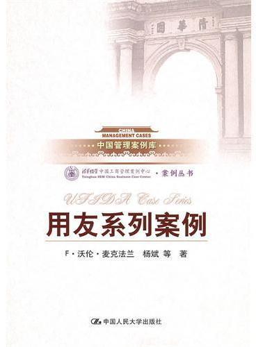 用友系列案例(中国管理案例库)