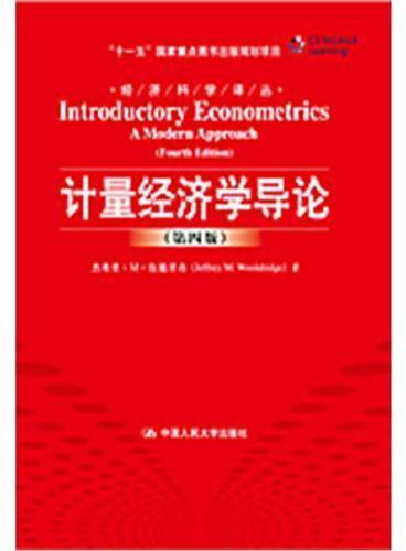 """计量经济学导论(第四版)(经济科学译丛;""""十一五""""国家重点图书出版规划项目)"""