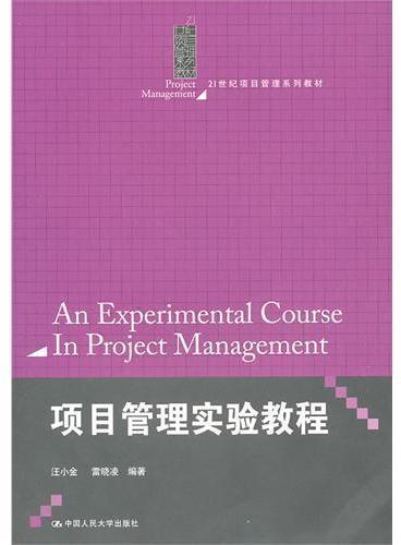 项目管理实验教程(21世纪项目管理系列教材)