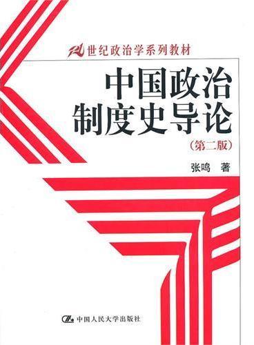中国政治制度史导论(第二版)(21世纪政治学系列教材)