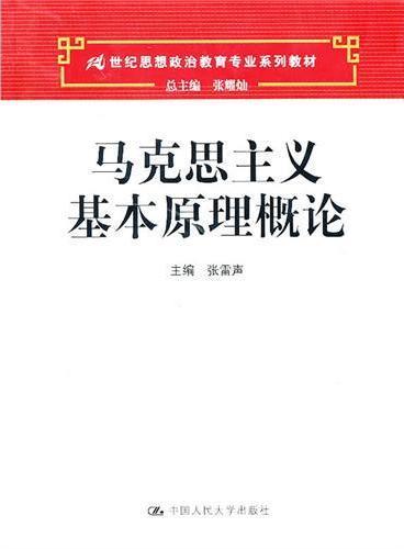 马克思主义基本原理概论(21世纪思想政治教育专业系列教材)