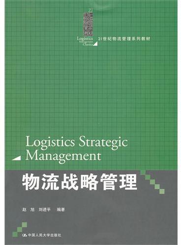 物流战略管理(21世纪物流管理系列教材)