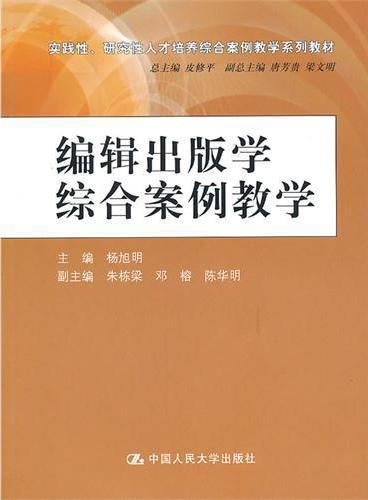 编辑出版学综合案例教学(实践性、研究性人才培养综合案例教学系列教材)