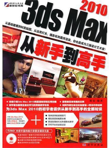 3ds Max 2010从新手到高手(DVD)(全彩)