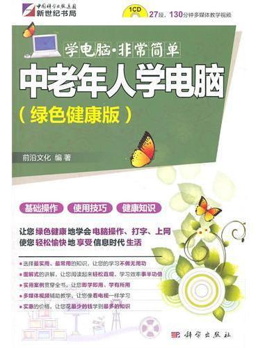 学电脑·非常简单-中老年学电脑(CD)