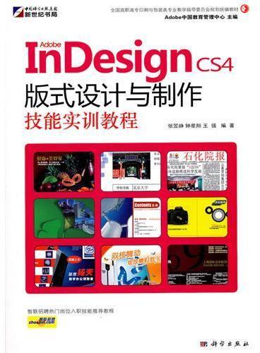 Adobe InDesign CS4版式设计与制作技能实训教程(DVD)