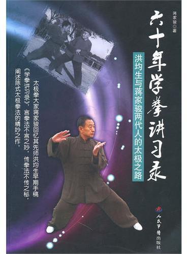 六十年学拳讲习录:洪均生与蒋家骏两代人的太极之路