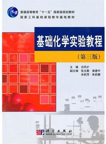 基础化学实验教程(第三版)