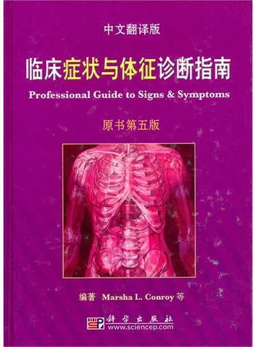 临床症状与体征诊断指南(原书第5版,中文翻译版)