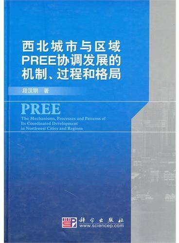 西北城市与区域PREE协调发展的机制、过程和格局
