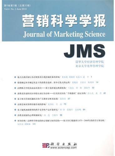 营销科学学报(第6卷第2辑)