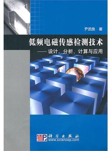 低频电磁传感检测技术——设计、分析、计算与应用