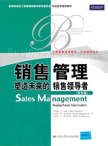 销售管理——塑造未来的销售领导者(英文版)(工商管理经典教材·市场营销系列;双语教学推荐教材)