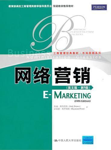 网络营销(英文版·第5版)(工商管理经典教材·市场营销系列;双语教学推荐教材)