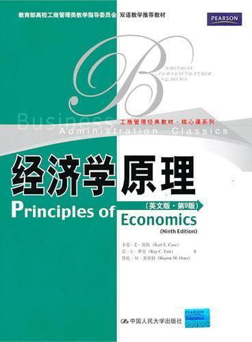 经济学原理(英文版·第9版)(工商管理经典教材·核心课系列;双语教学推荐教材)