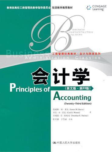 会计学(英文版·第23版)(工商管理经典教材·会计与财务系列;双语教学推荐教材)