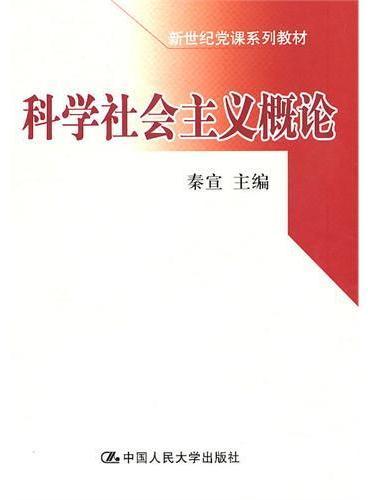 科学社会主义概论(新世纪党课系列教材)