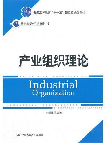 """产业组织理论(21世纪经济学系列教材;""""十一五""""国家级规划教材)"""