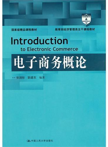 电子商务概论(教育部经济管理类主干课程教材;国家级精品课程教材)