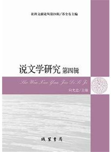 说文学研究第四辑(社科文献论丛第21辑)
