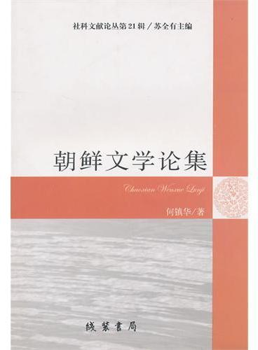 朝鲜文学论集(社科文献论丛第21辑)