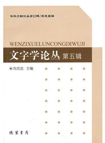 文字学论丛第五辑(社科文献论丛第22辑)
