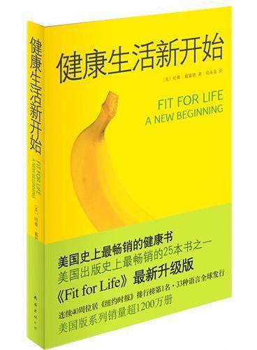 健康生活新开始(美国史上最畅销的健康书)