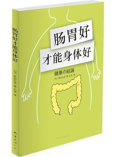 """肠胃好才能身体好(世界医学权威新谷弘实""""健康饮食法"""",帮你维护肠胃健康,远离疾病!))"""