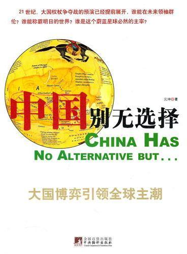中国别无选择
