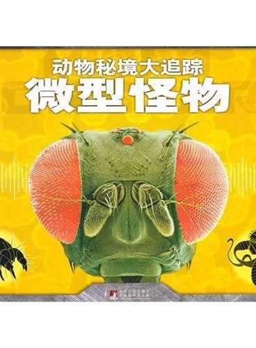 微型怪物(动物秘境大追踪)