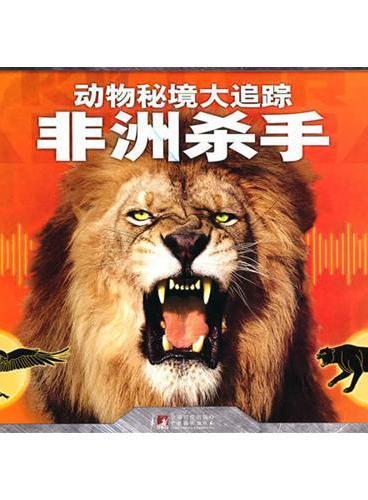 非洲杀手(动物秘境大追踪)