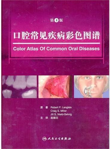 口腔常见疾病彩色图谱(翻译版)