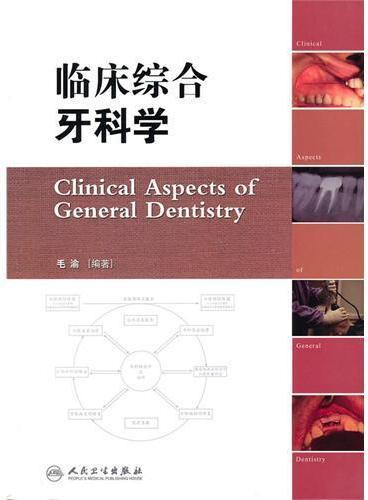 临床综合牙科学