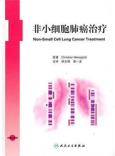 非小细胞肺癌治疗(翻译版)